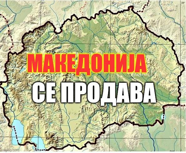 20% од Македонија оди на продажба